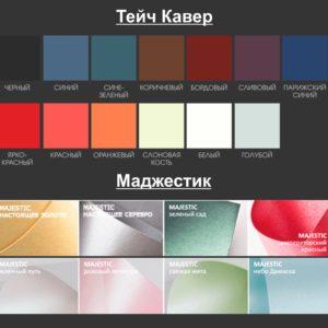 Маджестик + Хромолюкс